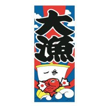Japanese Style Door Decorated Art Flag Restaurant Sign Big Hanging Curtains -A73